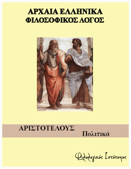"""Αριστοτέλη """"Πολιτικά"""" 20: Κριτήριο αξιολόγησης"""
