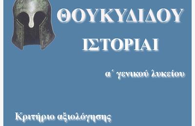 """Αρχαία Ελληνικά Α´ Λυκείου: Θουκυδίδου """"Ἱστορίαι"""" 3.78 – Κριτήριο αξιολόγησης"""