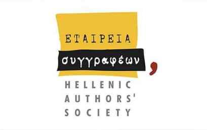 Βραβεία 2018 της Εταιρείας Συγγραφέων