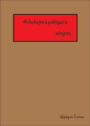 Ύλη και αξιολόγηση/τρόπο εξέτασης των φιλολογικών μαθημάτων του Γενικού Λυκείου, κατά το σχολ. έτος 2016-17.