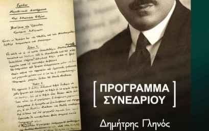 Επιστημονικό Συνέδριο: Δημήτρης Γληνός: η σκέψη, η δράση, οι χρήσεις