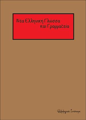 Οδηγίες για την ανακεφαλαιωτική εξέταση στο μάθημα της «Νέας Ελληνικής Γλώσσας και Γραμματείας»