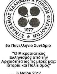 5o Πανελλήνιο Συνέδριο: Ο Μικρασιατικός Ελληνισμός από την Αρχαιότητα ως τις μέρες μας: Ιστορία και Πολιτισμός (6/5/2017)
