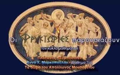 Πλάτωνος Συμπόσιον – Άννα Χ. Μαρκοπούλου. Μάθημα 7ον : Τα δώρα του Απόλλωνος Μουσηγέτου