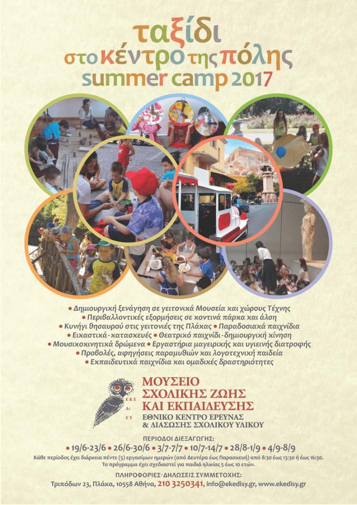 Ταξίδι στο  κέντρο της πόλης:  Summer Camp 2017 στο  Μουσείο Σχολικής Ζωής και Εκπαίδευσης