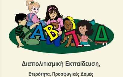 Παράταση υποβολής περιλήψεων για το 23ο Διεθνές Συνέδριο: Διαπολιτισμική Εκπαίδευση, Ετερότητα, Προσφυγικές Δομές και τα ελληνικά ως δεύτερη ή ξένη γλώσσα (30/6-2/7/17)