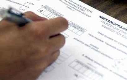 Παράταση υποβολής μηχανογραφικού δελτίου ΓΕΛ και ΕΠΑΛ 2019