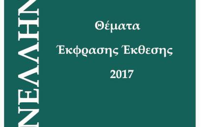 Θέματα 2017 – Νεοελληνική Γλώσσα – Ημερήσιο Λύκειο – Εσπερινό Λύκειο (Δ' τάξη) – (Επαναληπτικά)