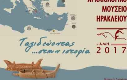 """Αρχαιολογικό Μουσείο Ηρακλείου-""""ΤΑΞΙΔΕΥΟΝΤΑΣ …ΣΤΗΝ ΙΣΤΟΡΙΑ"""""""