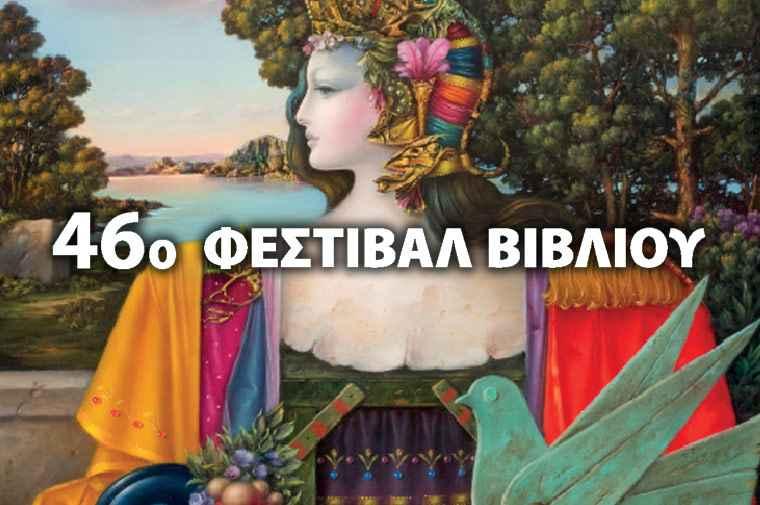 46ο Φεστιβάλ Βιβλίου