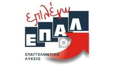 Το Φ.Ε.Κ. για την πρόσβαση των υποψηφίων των ΕΠΑΛ στην τριτοβάθμια εκπαίδευση.
