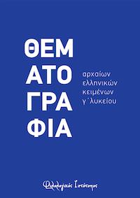 Ξενοφῶντος, Κύρου Ἀνάβασις 2.4.15-16