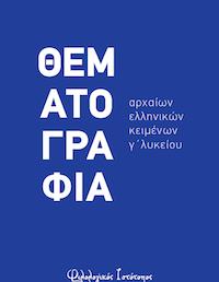 Αδίδακτο κείμενο: Ισοκράτης, Ελένης εγκώμιον (10) (14-17)