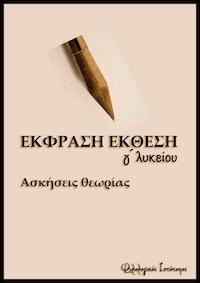 Νεοελληνική Γλώσσα Γ´ Λυκείου: Τρόποι ανάπτυξης παραγράφου