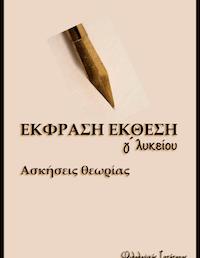 Αναφορική-ποιητική λειτουργία γλώσσας:Άσκηση