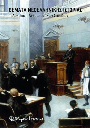 Ιστορία προσανατολισμού: Κριτήριο αξιολόγησης (4ο κεφάλαιο)