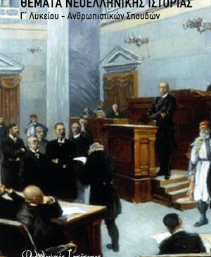 Ιστορία Προσανατολισμού: Προτεινόμενα θέματα 2020