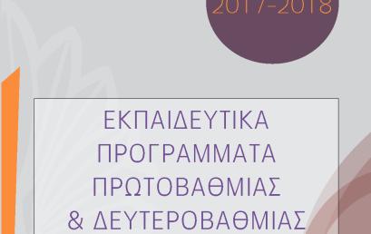 Ίδρυμα Αικατερίνης Λασκαρίδη:Εκπαιδευτικά προγράμματα 2017-2018