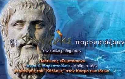 """Πλάτωνος Συμπόσιον. Μάθημα 16ο : Η γέννησις του """"Κάλλους"""" στον Κόσμο των Ιδεών."""