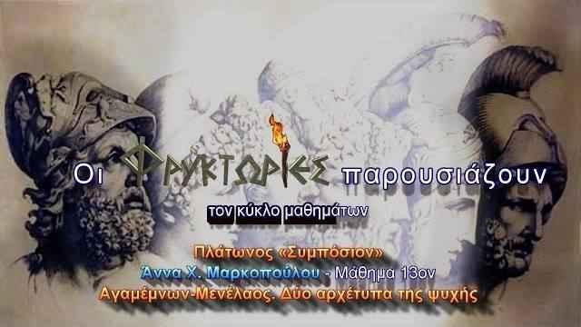 Πλάτωνος Συμπόσιον – Άννα Χ. Μαρκοπούλου. Μάθημα 13ον : Αγαμέμνων-Μενέλαος. Δύο αρχέτυπα της ψυχής