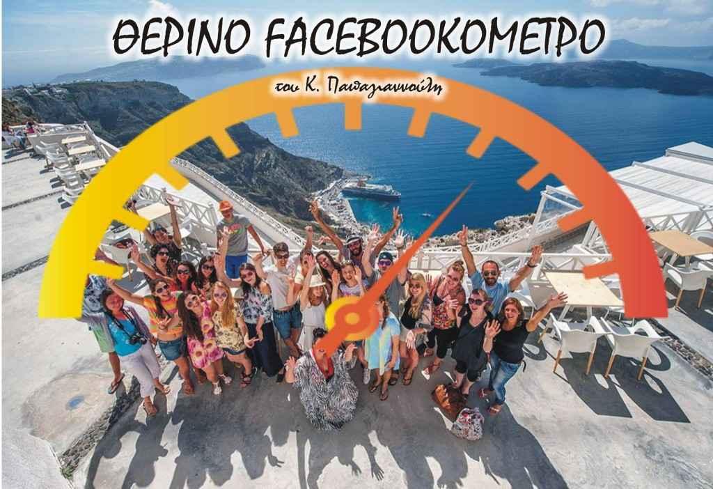 Θερινό Facebookοmetro