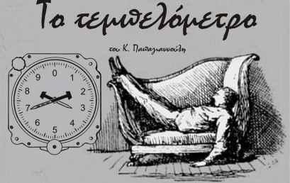 Το τεμπελόμετρο