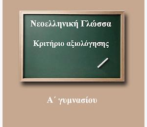 Κριτήριο αξιολόγησης:Πρώτη μέρα στο σχολείο