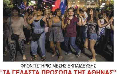 Φροντιστήριο Μέσης Εκπαίδευσης:Τα γελαστά πρόσωπα της Αθήνας