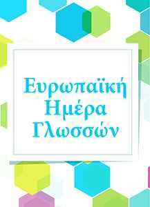 Ευρωπαϊκή Μέρα Γλωσσών 2017 (23/9/17)