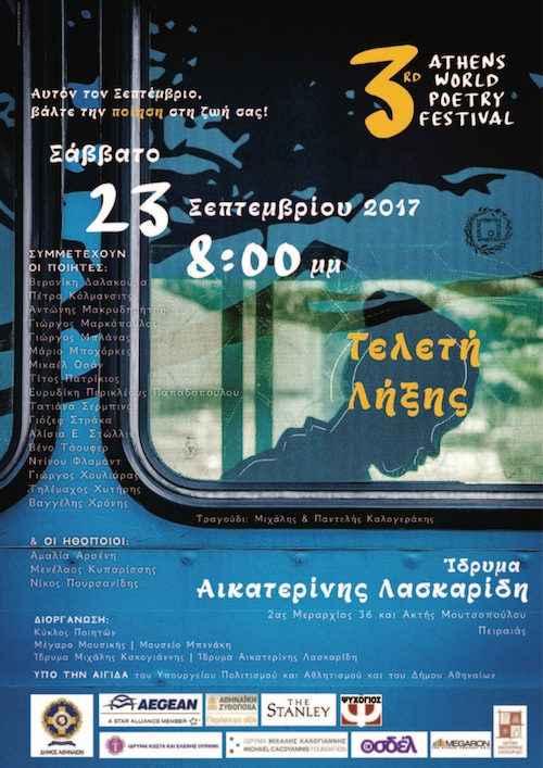 Τελετή λήξης  του 3ου Διεθνούς Φεστιβάλ Ποίησης Αθηνών