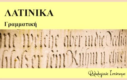 Γραμματική Λατινικών: Ενεργητική φωνή – Α΄συζυγία