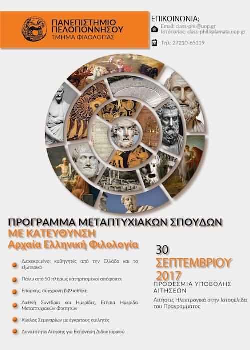 Πρόγραμμα Μεταπτυχιακών Σπουδών: Αρχαία και Νέα Ελληνική Φιλολογία