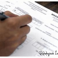 Μηχανογραφικό δελτίο για τις πανελλαδικές εξετάσεις 2018