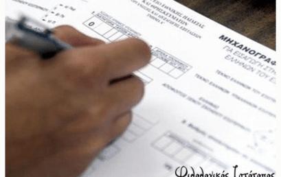Υποβολή ηλεκτρονικής αίτησης – μηχανογραφικού δελτίου για την εισαγωγή αλλοδαπών – αλλογενών στην Τριτοβάθμια Εκπαίδευση 2018