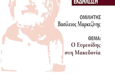 """Εκδήλωση: """"Ο Ευριπίδης στη Μακεδονία"""" με ομιλητή τον ακαδημαϊκό Βασίλειο Μαρκεζίνη"""