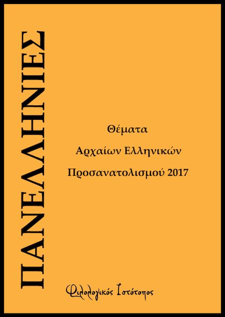 Θέματα 2017 – Αρχαία Ελληνικά – Ημερήσιο Λύκειο (Επαναληπτικά)