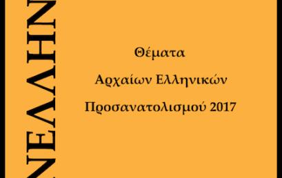 Θέματα 2017 – Αρχαία Ελληνικά – Ομογενείς