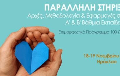 Σεμινάριο:Παράλληλη στήριξη-Αρχές, Μεθοδολογία & Εφαρμογές  στην Α' & Β' Βάθμια Εκπαίδευση(Ηράκλειο)