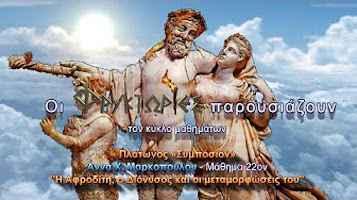 Πλάτωνος Συμπόσιον – Άννα Μαρκοπούλου. Μάθημα 22ον: Η Αφροδίτη, ο Διόνυσος και οι μεταμορφώσεις του