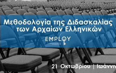 Σεμινάριο:Μεθοδολογία της Διδασκαλίας των Αρχαίων Ελληνικών(Ιωάννινα)