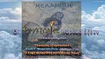 Πλάτωνος Συμπόσιον – Μάθημα 21ον : Η Σοφή Μελανίππη και ο Φάνης Έρως