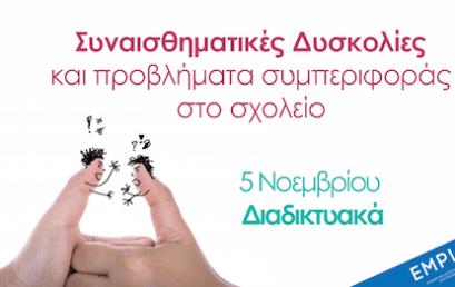 Webinar:Συναισθηματικές δυσκολίες και προβλήματα συμπεριφοράς στο σχολείο:  Εκπαιδευτικές παρεμβάσεις