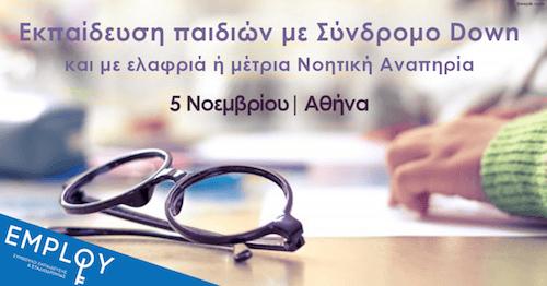 Σεμινάριο: Εκπαίδευση παιδιών με Σύνδρομο Down (Αθήνα)