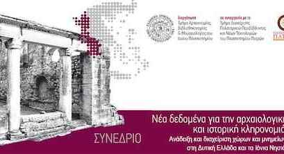 Συνέδριο για την ανάδειξη και διαχείριση χώρων και μνημείων στη Δυτική Ελλάδα και τα Ιόνια Νησιά