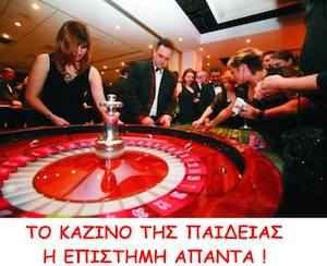 Το καζίνο της παιδείας-Η επιστήμη απαντά!
