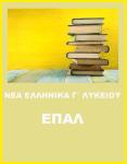 Διδακτέα - εξεταστέα ύλη Νέων Ελληνικών ΕΠΑΛ 2018-2019
