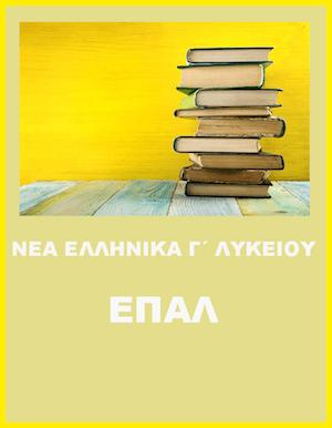 Νέα Ελληνικά ΕΠΑΛ: Κριτήριο αξιολόγησης – Ιδεολογία και νέοι του σήμερα