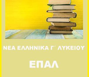 Ο νέος τρόπος αξιολόγησης των μαθητών/τριών στις πανελλαδικές εξετάσεις 2018 της Γ΄ ημερησίου ΕΠΑΛ στο μάθημα των Νέων Ελληνικών. Ενδεικτικά κριτήρια