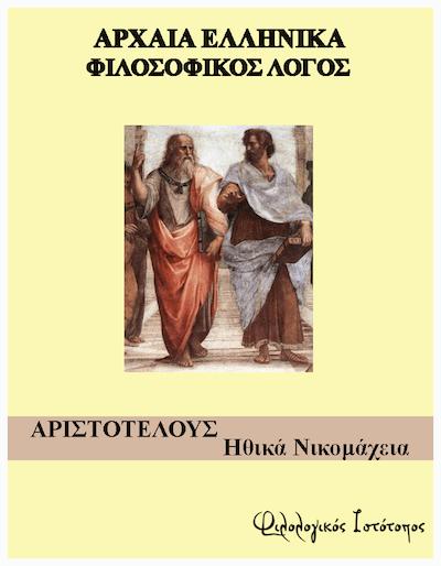 Ηθικά Νικομάχεια-Σημειώσεις(Ενότητες 1-5)