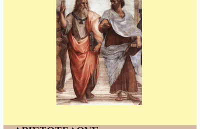"""Αριστοτέλους """"Ηθικά Νικομάχεια"""" 9-10 : Κριτήριο αξιολόγησης"""